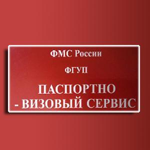 Паспортно-визовые службы Усолья-Сибирского
