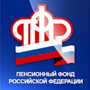 Пенсионные фонды Усолья-Сибирского