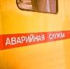 Аварийные службы в Усолье-Сибирском