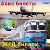 Авиа- и ж/д билеты в Усолье-Сибирском