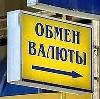 Обмен валют в Усолье-Сибирском