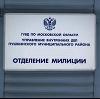 Отделения полиции в Усолье-Сибирском