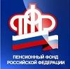 Пенсионные фонды в Усолье-Сибирском