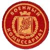 Военкоматы, комиссариаты в Усолье-Сибирском