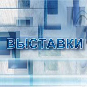 Выставки Усолья-Сибирского