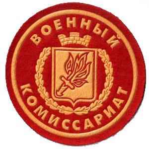 Военкоматы, комиссариаты Усолья-Сибирского
